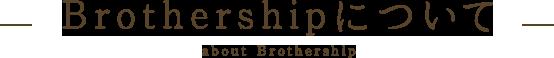 brothershipについて