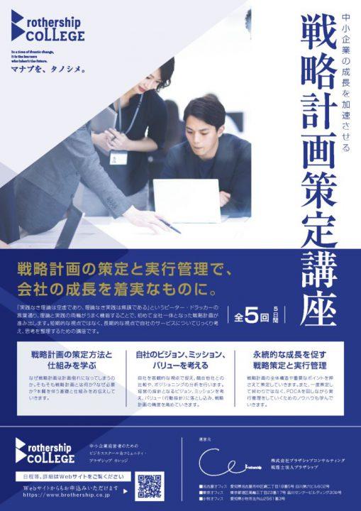 201001_経営戦略策定講座チラシのサムネイル